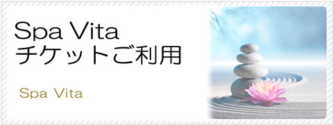 Spa Vita チケットご利用